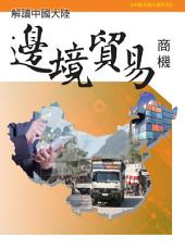 解讀中國大陸邊境貿易商機