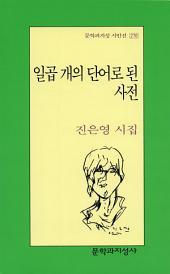 일곱 개의 단어로 된 사전 - 문학과지성 시인선 276