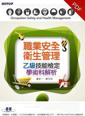 職業安全衛生管理乙級技能檢定學術科解析(電子書)