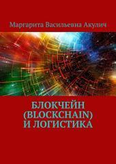 Blockchain и логистика