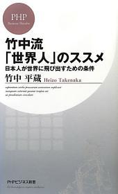 竹中流「世界人」のススメ: 日本人が世界に飛び出すための条件