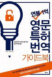 연봉 1억! 영문 특허번역 가이드북: 영어 능통자들을 위한 황금 틈새시장 '특허번역'에 도전하라!
