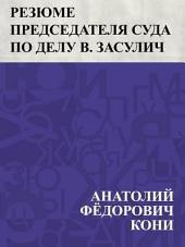 Резюме Председателя Суда по делу В. Засулич: (напутствие присяжным)