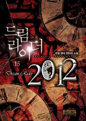 드림 라이더 2012 15 (완결)