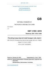 GB/T 6185.1-2016: Translated English of Chinese Standard. Read online or on eBook, DRM free. True PDF at www_ChineseStandard_net. (GBT 6185.1-2016, GB/T6185.1-2016, GBT6185.1-2016): Prevailing torque type all-metal hexagon nuts, style 2.