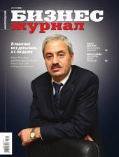 Бизнес-журнал, 2011/07: Нижегородская область