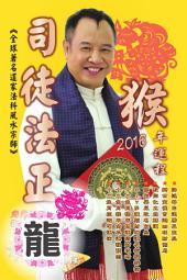 司徒法正2016猴年運程-肖龍