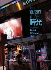 香港的前後時光