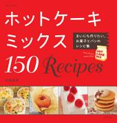 ホットケーキミックス150Recipes: まいにち作りたい、お菓子とパンのレシピ集