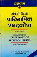 English Hindi Dictionary of Technical Terms PDF