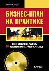 Бизнес-план на практике. Опыт успеха в России. 28 реализованных бизнес-планов