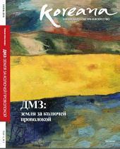 Koreana - Autumn 2016 (Russian)