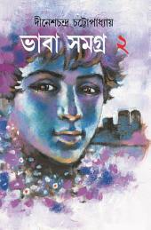 Bhaba Samagra 2nd part (Bengali)