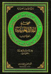 معجم المقالات الحسينية - الجزء الرابع: دائرة المعارف الحسينية