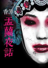 香港盂蘭夜話
