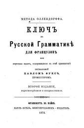 Clef de la Grammaire russe à l'usage des Français, ou, Traduction des thèmes contenus dans cet ouvrage