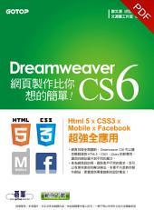 Dreamweaver CS6網頁製作比你想的簡單--Html 5 x CSS3 x Mobile x Facebook 超強全應用 (電子書)