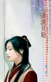 瀟灑貝勒~皇城絕魅九男子之三: 禾馬文化甜蜜口袋系列123