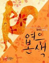 [세트] 여우본색 (전2권/완결)