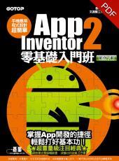 手機應用程式設計超簡單--App Inventor 2零基礎入門班(電子書)