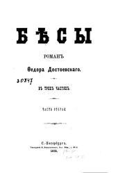 Бѣсы: роман : в трех частях. Часть вторая