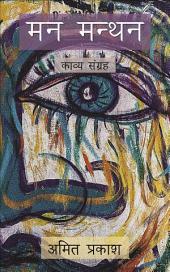 Man Manthan: Kavya Sangrah