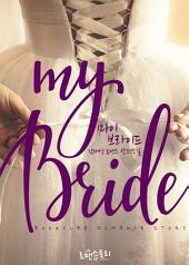 마이 브라이드 (My Bride): 1권
