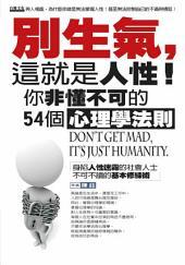 別生氣,這就是人性!:你非懂不可的54個心理學法則