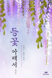 등꽃아래서(외전)