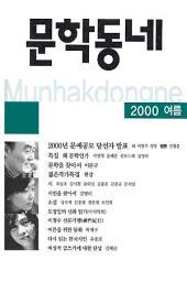 계간 문학동네 2000년 여름호 통권 23호