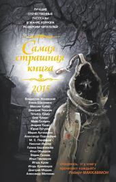 Самая страшная книга 2015 (сборник)