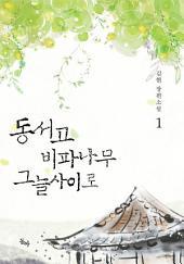 동서고 비파나무 그늘 사이로 1/2