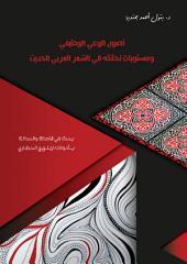 أصول الوعي الوظيفي ومستويات تحققه في الشعر العربي الحديث