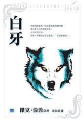 白牙(新版): 繼《野性的呼喚》後,最動人的動物文學之作!
