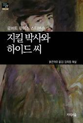지킬 박사와 하이드 씨: 세계문학산책 27