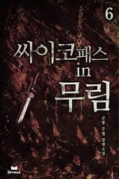 싸이코패스 in 무림 6(완결)