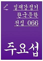 일제강점기 한국문학전집 066 주요섭