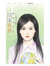 同床異夢【龍鳳鬥之一】: 狗屋花蝶1031