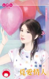 覓愛情人~近水樓台之二: 禾馬文化紅櫻桃系列1031