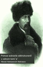 Полное собраніе стихотвореній в одном томѣ: 1842-1877