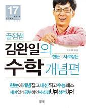 꿀잼쌤 김완일의 수학 (개념편): 1권