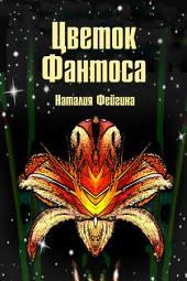 Цветок Фантоса: Романс для княгини