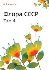Флора СССР: Том 4