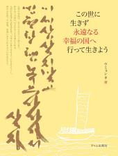 Stop Living In This Land, Go To The Everlasting World Of Happiness, Live There Forever [Japanese Edition]