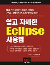 쉽고 자세한 Eclipse 사용법: 자바·안드로이드·자바스크립트·HTML·JSP·PHP·폰갭 웹앱을 위한