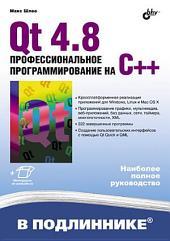 Qt4.8. Профессиональное программирование на C++ (+DVD)