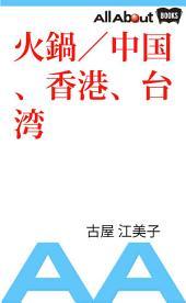 火鍋/中国、香港、台湾
