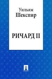 Ричард II (перевод М.А. Донского)