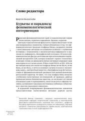 Курьезы и парадоксы феноменологической интервенции
