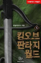 킹 오브 판타지 월드 5권